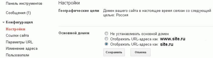 Google Вебмастер - настройка основного домена