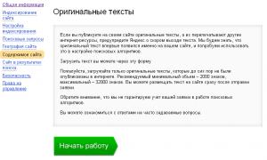 Яндекс Вебмастер - оригинальные тексты