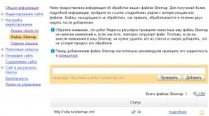 Яндекс Вебмастер - файлы Sitemap