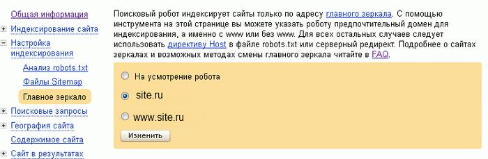 Яндекс Вебмастер - настройка основного домена