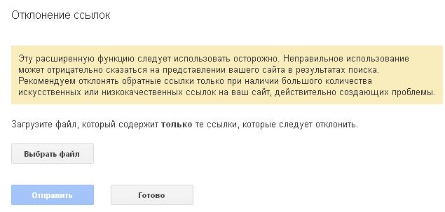 Disavow links - выбор сайта